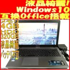 ノートパソコン本体格安中古ASUS X550CC-XBLACK 15.6インチ Windows10 互換Office 液晶綺麗 バッテリ不可 安い(9102061