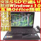 ノートパソコン本体格安中古Lenovo G500(20236)15.6インチ Windows10 互換Office SSD搭載 液晶綺麗 安い(9102101