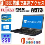 富士通 LIFEBOOK A573/Microsoft Office 2019/Core i5 3340M 2.7GHz/4GB/128GB SSD/DVDドライブ/15.6型HD/Windows10 Pro 中古ノートパソコン
