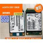 激安 mSATA SSD 128GB ソリッドステートドライブ 内蔵 美品 安心保証付 メーカー混在 中古 送料無料