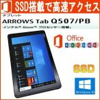 タブレット 中古 富士通Arrows Tab Q507/PB Microsoft Office 2019 ATOM Z8500 1.44GHz 4G 64GB 10.1型 スタイラスペン カメラ 防水 中古ノートパソコン