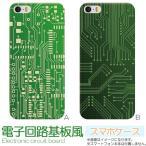 メール便送料無料 スマホケース スマホカバー / 電子回路基板風/デジタル / ハードケース iPhone6 6Plus 5S アイフォン/他Android対応