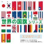 メール便送料無料 スマホケース スマホカバー / 世界の国旗シリーズ / ハードケース iPhone6 6Plus 5S アイフォン/他Android対応