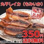 イカ干物・丸干しイカ(もみいか)-10杯以上ご購入で送料無料-