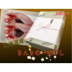 金目鯛 - 北海道産 天然 きんき の 一夜干し 2枚(送料無料)
