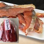 天然鮭使用 鮭とば サーモンチップ 1パック【90g】入り