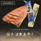 天然鮭使用 鮭とば 半身干し(人気商品です)