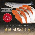 鲑鱼 - 北海道産 ときしらず (とき鮭) 甘塩切り身8枚入り