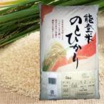 【送料無料!】新米!能登米 のとひかり(能登ひかり)5kg×3袋