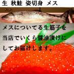ギフトに。当店で生筋子を【いくら醤油漬け】食べやすい姿切身!北海道日高産 【生】秋鮭【姿切身】メス 生いくら醤油漬け付3.5kg前後/1尾