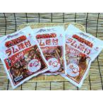 長沼ラムジンギスカン 500g×3袋セット 【冷凍】
