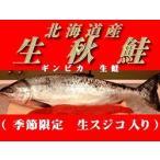 【季節限定の秋鮭】食べやすく姿切身にしてお届け!北海道日高産 【生】秋鮭 【姿切身】 メス 生筋子付 3.7kg前後/1尾