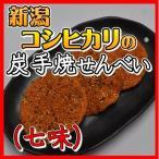 炭手焼せんべい  七味(激辛)