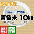 10kg 着色米 くず米 鳥のエサ 餌 お買い得 送料無料 農家直送
