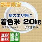 20kg 着色米 くず米 鳥のエサ 餌 お買