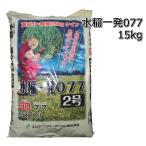 水稲一発077 30-7-7 15kg