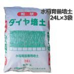 水稲用育苗培土 24L×3袋