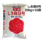 しき島9号 20kg×10袋 水稲用肥料 水稲専用有機入り複合肥料 追肥 穂肥 食味向上 9-6-6 正味20kg
