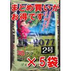 水稲一発077 30-7-7 15kg×5袋