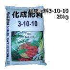 化成肥料 3-10-10 20kg