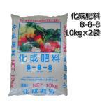 化成肥料 8-8-8 10kg