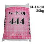 高度化成444 14-14-14 20kg