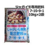 ジャガイモ専用肥料 7-10-9-1 10kg×2袋