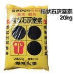 石灰窒素 粒状 20kg