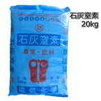 石灰窒素 粉 20kg