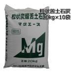 肥料 苦土石灰 粒状 20kg×10袋