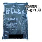 有機肥料 鶏糞 15kg×10袋 ペレットタイプ