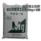肥料 苦土石灰 粒状 20kg×3袋