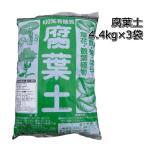 有機肥料 腐葉土 4.4kg×3袋 土壌改良