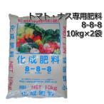 化成肥料 8-8-8 10kg×2袋