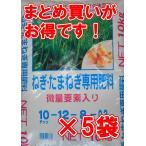 化成肥料 ネギ・玉ねぎ専用肥料 10kg×5袋
