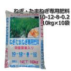 化成肥料 ネギ・玉ねぎ専用肥料 10kg×10袋