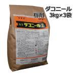 ダコニール 粉剤 3kg×3袋