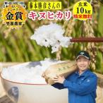 玄米 10kg 藤本勝彦さんのキヌヒカリ カニガラ配合仕様