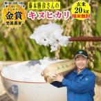 玄米 20kg (10kgx2) 藤本勝彦さんのキヌヒカリ カニガラ配合仕様  精米無料 玄米/白米選べます 令和元年兵庫県稲美町産 産地直送