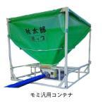 移動車輪付 三洋 秋太郎ポップ 穀類搬送機器 モミ搬送コンテナVP-14