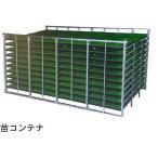 ケーエス製販 KS-200AL 水平積苗アルミコンテナ 200枚