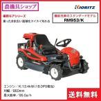 共立乗用モアRM951A/K