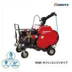 共立 自走式ラジコン動噴 WGR617V-12 動噴/セット動噴/ラジコン動噴/動力噴霧器/噴霧/防除/除草/散布/害虫駆除/自走式/4輪/ガソリンエンジン
