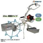 共立歩行型溝切機MKS2320