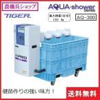ショッピングさい タイガーカワシマ ハトムネ催芽器 AQ-300 催芽器/催芽/さい芽/さいが