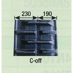 KBLクボタAR,SR,ARN専用ゴムクローラ 420×90×45コマ