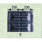 KBLクボタAR,SR,ARN専用ゴムクローラ 460×90×45コマ 2本セット