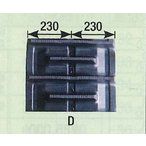 KBLクボタAR,SR,ARN専用ゴムクローラ 460×90×48コマ 2本セット