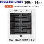 KBLコンバインゴムクローラ300×84×29