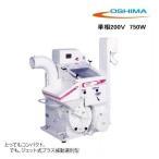 大島農機 ジェット式籾すり機 PMJ2-T2M 籾すり機/籾摺り/もみすり/ジェット式/ジェット方式/脱ぷ/コンパクト/小型